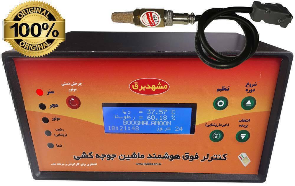 قیمت بهترین دستگاه جوجه کشی ایرانی و ارزانترین کیت جوجه کشی