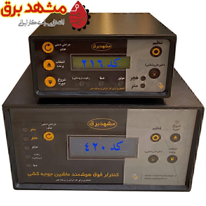 خرید جدید ترین سنسور دستگاه جوجه کشی sht10 و sht15 و sht20 و ds18b20