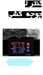 خرید برد کنترل و دیمر ارزان و سنسور دقیق و جدید دستگاه جوجه کشی بدون کالیبره کردن و لوازم ساخت دستگاه جوجه کشی خانگی و دانش آموزی