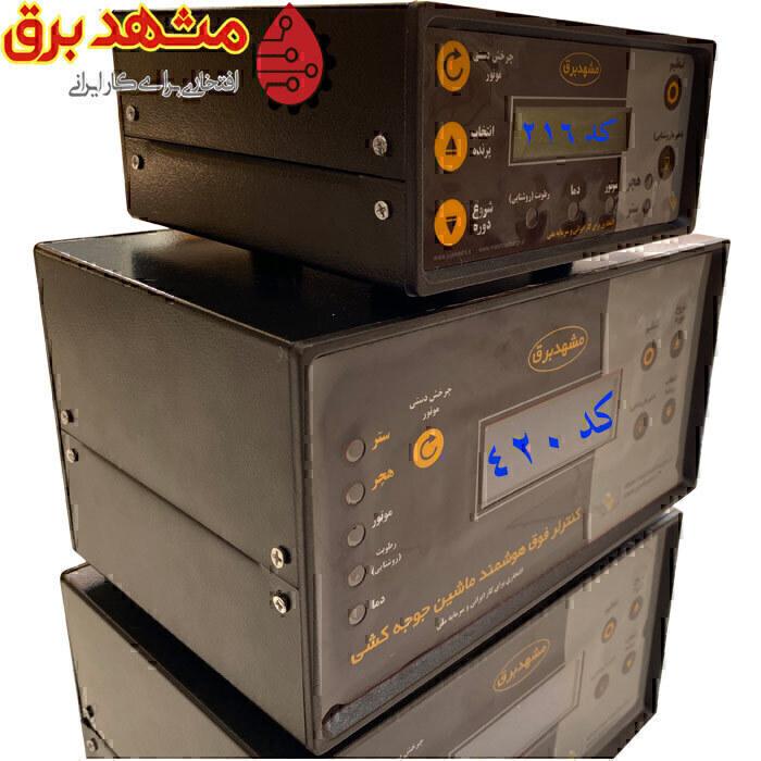قیمت به روز بهترین و دقیق ترین کنترلر و سنسور دستگاه جوجه کشی مشهد برق