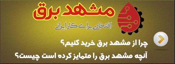 مزیت و معایب دستگاه جوجه کشی مشهد برق. برتری دستگاه جوجه کشی مشهد برق